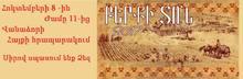 «Բերքի տոնը»՝ հոկտեմբերի 8-ին