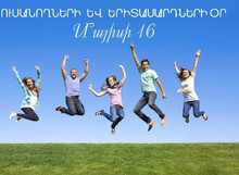 Լոռու մարզպետ Անդրեյ Ղուկասյանի շնորհավորական ուղերձը «Ուսանողների և երիտասարդների օրվա» կապակցությամբ