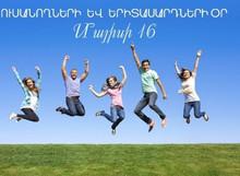 Լոռու մարզպետ Անդրեյ Ղուկասյանի շնորհավորական ուղերձը Ուսանողների և երիտասարդների օրվա առթիվ