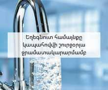 Շուրջօրյա ջրամատակարարում՝ Եղեգնուտում