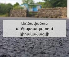 Լեռնավանում կասֆալտապատվեն կենտրոնական փողոցները