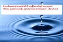Կփոխվի Լոռի Բերդ խոշորացված համայնքի Լեջան բնակավայրի ջրամատակարարման ներքին ցանցը