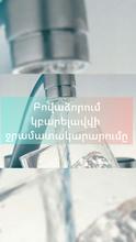 Բովաձորում կբարելավվի ջրամատակարարումը