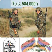 Լոռու մարզպետարանի աշխատակազմը «Հայաստան» համահայկական հիմնադրամի հաշվին է փոխանցել 7 մլն 584 հազար դրամ