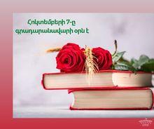 Լոռու մարզպետ Արամ Խաչատրյանի շնորհավորական ուղերձը Գրադարանավարի օրվա առթիվ
