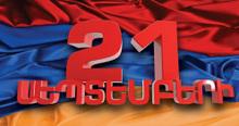 ԼՈՌՈՒ ՄԱՐԶՊԵՏ ԱՐԹՈՒՐ ՆԱԼԲԱՆԴՅԱՆԻ ՇՆՈՐՀԱՎՈՐԱԿԱՆ ՈՒՂԵՐՁԸ ԱՆԿԱԽՈՒԹՅԱՆ 23-ՐԴ ՏԱՐԵԴԱՐՁԻ ԱՌԹԻՎ