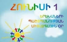 Լոռու մարզպետի շնորհավորական ուղերձը Երեխաների պաշտպանության միջազգային օրվա կապակցությամբ